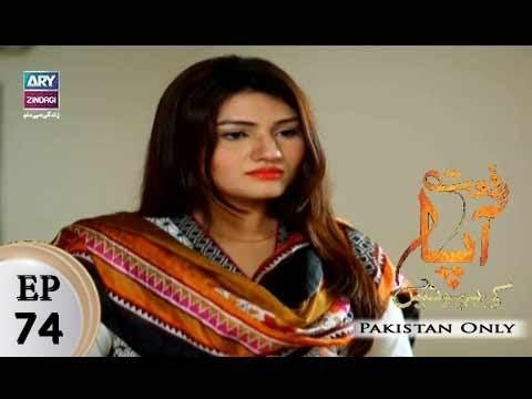 Riffat Aapa Ki Bahuein - Episode 74 - ARY Zindagi Drama
