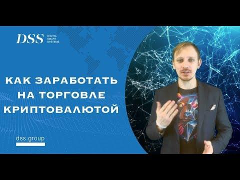 DSS Как заработать на торговле криптовалютой Digital Smart Systems