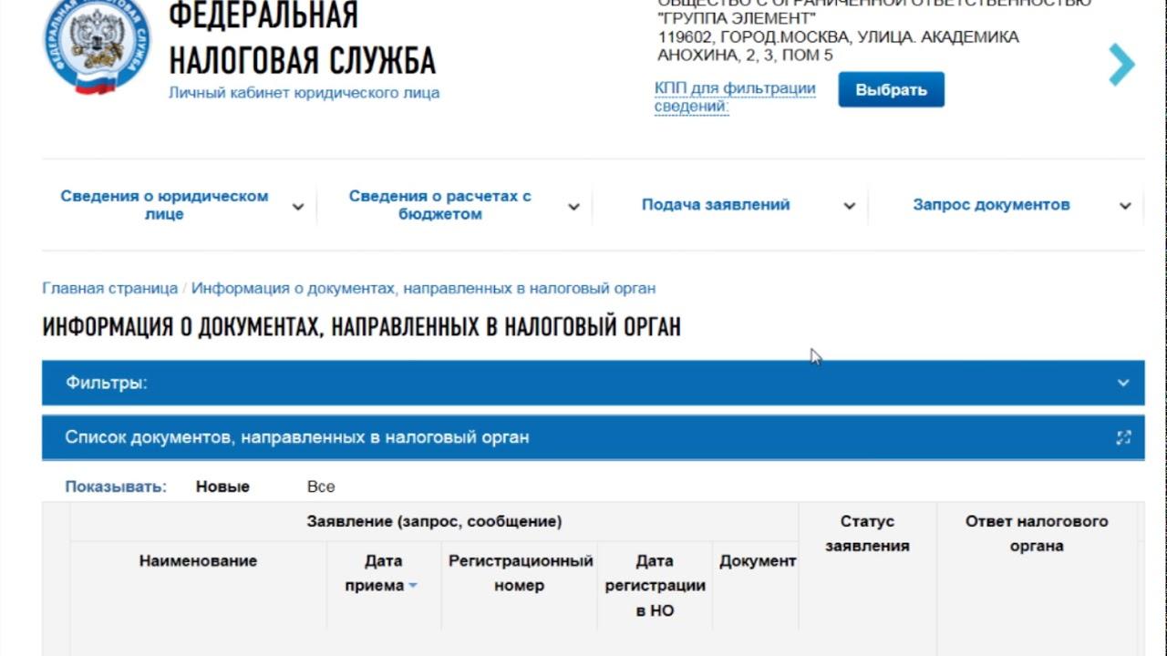 Регистрация кассы в ФНС через личный кабинет ...