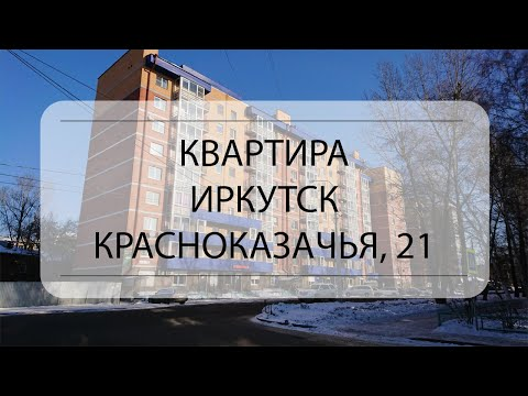 Видеообзор 3-комнатной квартиры, Иркутск, Красноказачья, 21
