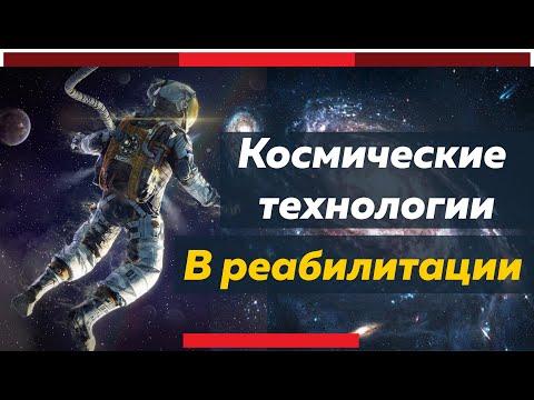 """Космические технологии """"Экзарта"""" для реабилитации опорно-двигательного аппарата"""