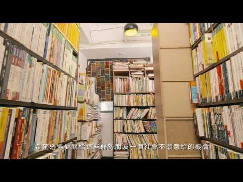 【愛閱書坊-重生計畫】搶救台灣最有溫度的書店