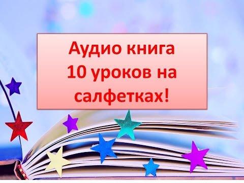 10 уроков на салфетках -