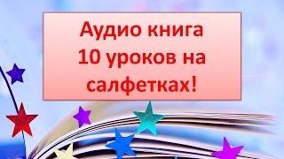 Дон Файла  10 уроков на салфетках   Аудиокнига
