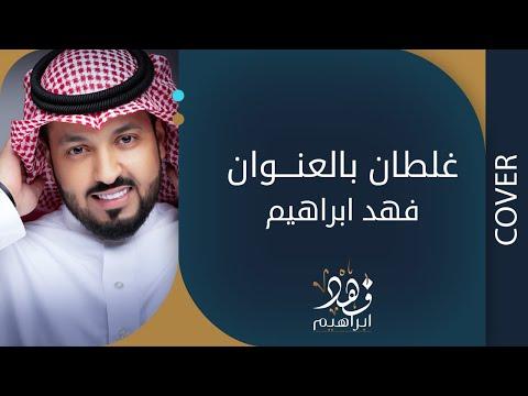 فهد ابراهيم - غلطان بالعنوان  ( 2018 COVER )