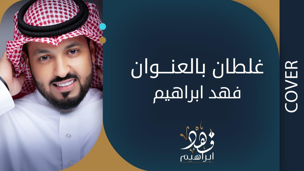 فهد ابراهيم غلطان بالعنوان 2018 Cover Youtube