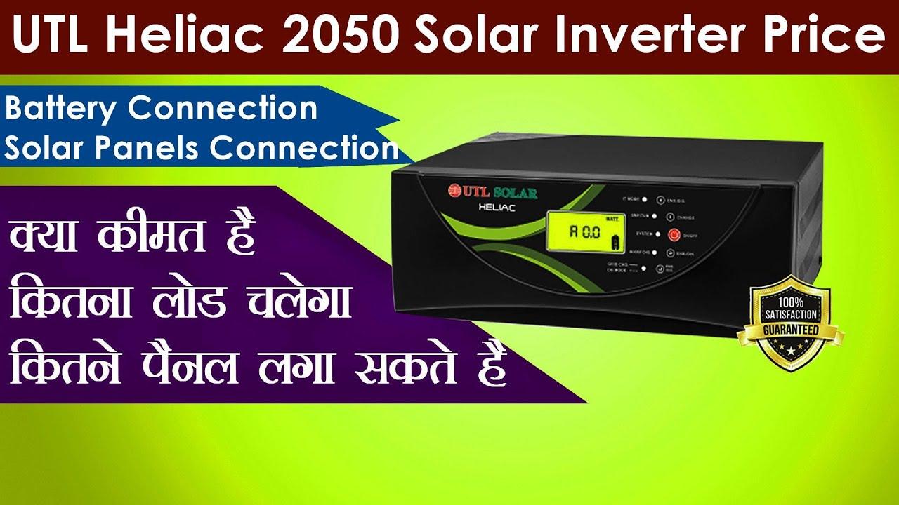 Utl Heliac 2050 Solar Pcu Inverter Price Features Youtube