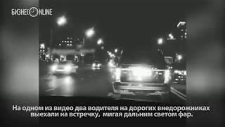 В центре Казани автохамы решили объехать пробку по встречке