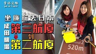日本東京旅遊 |  如何坐廉航從東京成田機場三航廈到二航廈 thumbnail