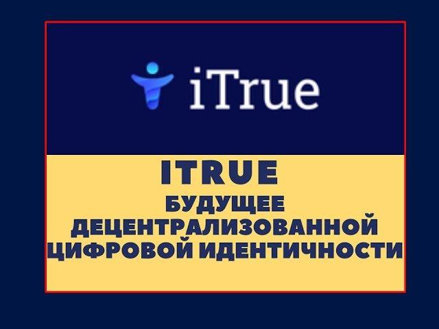 ITrue - будущее децентрализованной цифровой идентичности