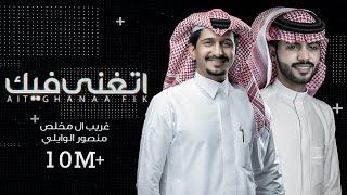 منصور الوايلي & غريب ال مخلص .. اتغنى فيك - بالكلمات | Aitghana Fik- Lyrics 2020