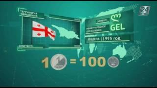 Время денег. Грузинский лари