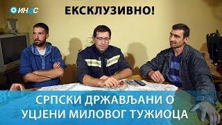 ИН4С: Српски држављани о уцјени Миловог тужиоца