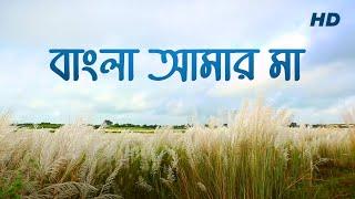 Bangla Amar Maa | Suruchi Sangha Pujo Theme Song | SVF