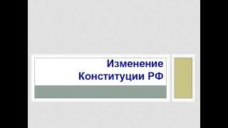 11. Law Review. Изменение Конституции РФ