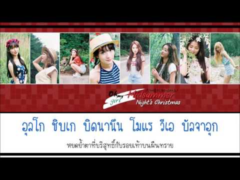 [Karaoke/Thaisub] Oh My Girl - Midsummer Night's Christmas (한여름의  크리스마스)