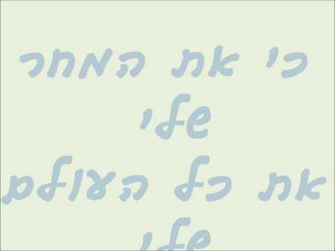 את המחר שלי - שירי מיימון ושמעון בוסקילה- עם מילים על המסך!!