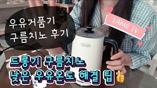드롱기 구름치노 후기♡따뜻한 우유거품 만드는 팁✔