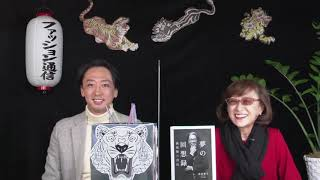 【ファッション通信】 BSテレ東にて毎週土曜夜11時放送中 http://www.bs-tvtokyo.co.jp/fashion/