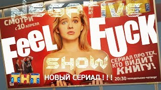 НОВЫЙ СЕРИАЛ ТНТ   ФИЛФАК 21+ Negative Show