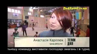 Грації Буковини 2012 з художньої гімнастики ТВА