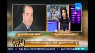 النائب أحمد بدوي :حذرنا شركات الإتصالات من زيادة سعركارت الشحن لانها ستتعرض للخسارة