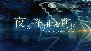 花譜 #45「夜が降り止む前に(samayuzame Remix)」【オリジナルMV】