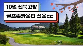 한국 베스트코스 골프존카운티 선운cc, 전북골프장 고창…