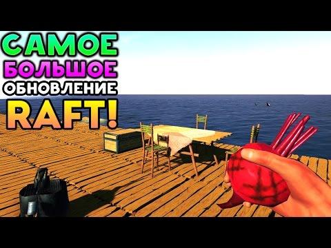 САМОЕ БОЛЬШОЕ ОБНОВЛЕНИЕ RAFT! - Raft 1.05