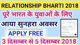 relation bharti