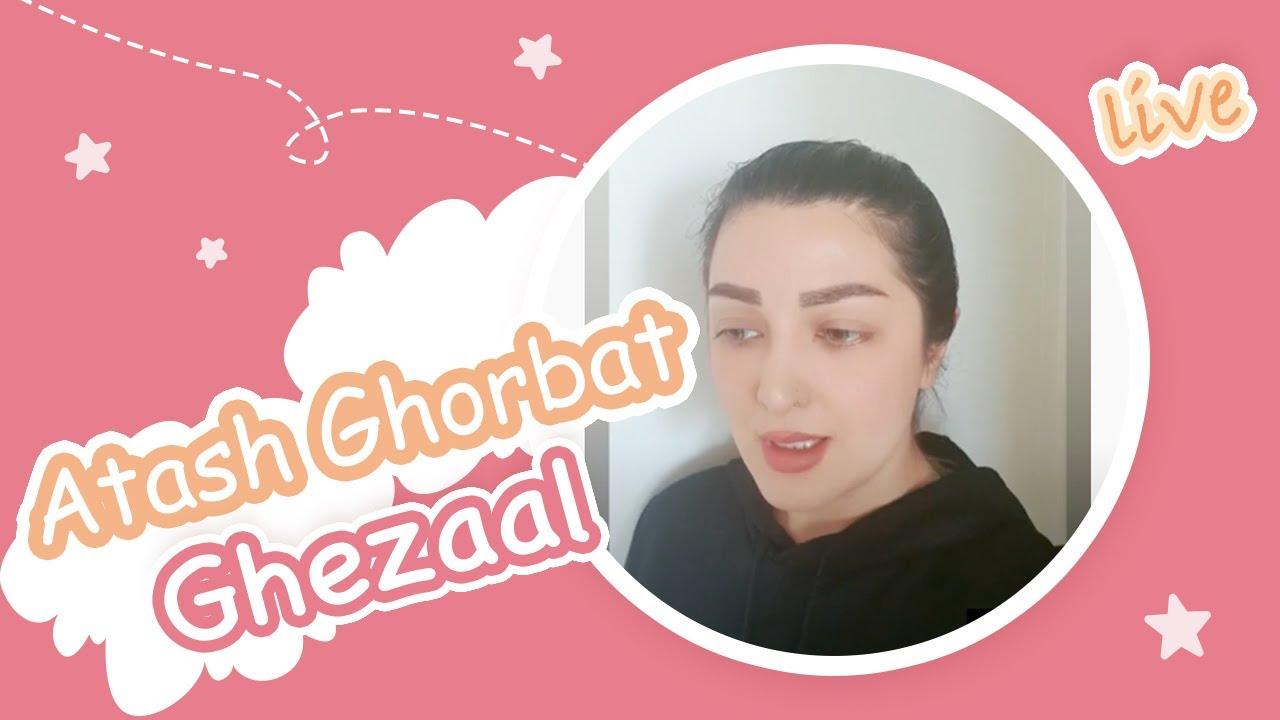 "آهنگ ""آتش غربت"" غزال عنایت Atash Ghorbat Ghezaal Enayat"