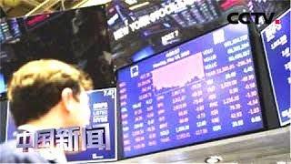 [中国新闻] 美国:纽约股市三大股指全线下跌   CCTV中文国际