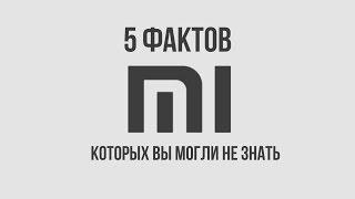 5 фактов которых вы могли не знать о Xiaomi.