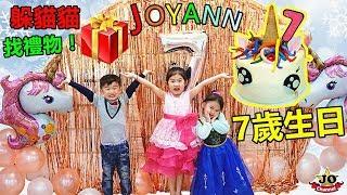 生日快樂 躲貓貓和溜滑梯海洋球找生日禮物!驚喜派對 Joyann7歲生日會 一起慶祝生日和玩遊戲喔! thumbnail