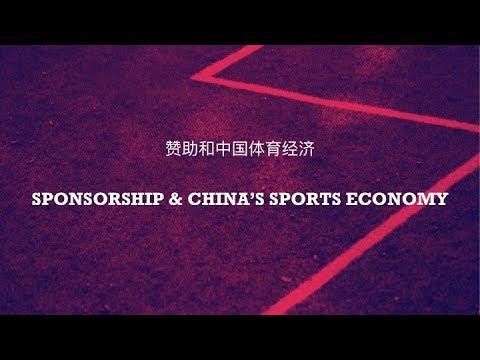 Sponsorship & China's Sports Economy [CHINESE]