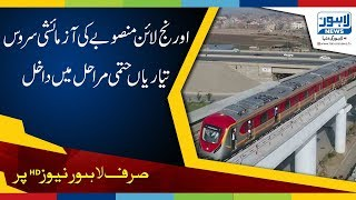 Orange Line project to begin with testing phase from 17th May
