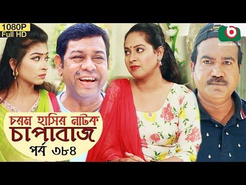 কমেডি নাটক - চাপাবাজ | New Comedy Natok Chapabaj EP 384 | Hasan Jahangir, Anny Khan - Serial Drama
