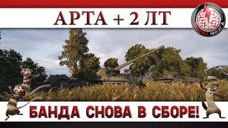 2 ЛТ + АРТА! БАНДА СНОВА В СБОРЕ!