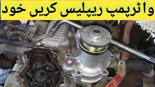 How to replace a timing belt and water pump suzuki cultus urdu in hindi