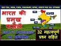 भारत की प्रमुख फसलें। Majors Crops of India in Hindi |भारतीय कृषि।Agriculture of India in Hindi
