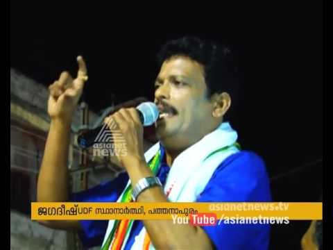Jagadish attacks KB Ganesh Kumar , Jagadish starts Election Campaign in Pattanapuram