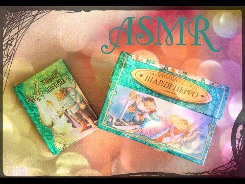 ASMR/АСМР: Сказки на ночь: Аленький цветочек.(шепот)