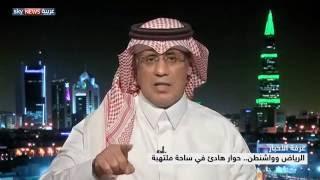 الرياض وواشنطن.. حوار هادئ في ساحة ملتهبة