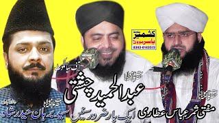 Abdul Hameed Chishti Golarvi New Bayan 2021 Kashmir Sound 03430143573 Yasir Movie 03026887623