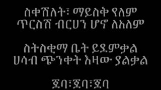 Wendi Mak - Jeba ጀባ (Amharic With Lyrics)