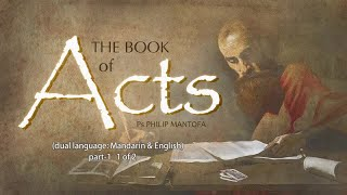 The Book Of Acts - Part 1 (1 of 2) (Official Philip Mantofa)