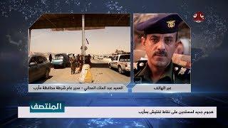 هجوم جديد لمسلحين على نقاط تفتيش بمأرب   تفاصيل اكثر مع مدير عام شرطة مأرب
