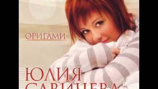 Юлия Савичева   Не родись красивой
