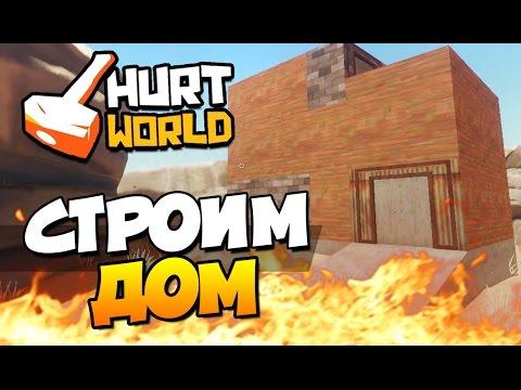 HurtWorld - Строим дом! (ВЫЖИВАНИЕ + 60 FPS) #3