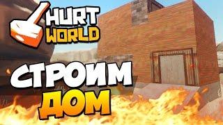 HurtWorld - Строим дом! (ВЫЖИВАНИЕ + 60 FPS) #3(Начинаем наше выживание в новой игрушке под названием HurtWorld. Игра очень похожа на Rust или на Unturned, очень прият..., 2015-12-13T09:33:20.000Z)